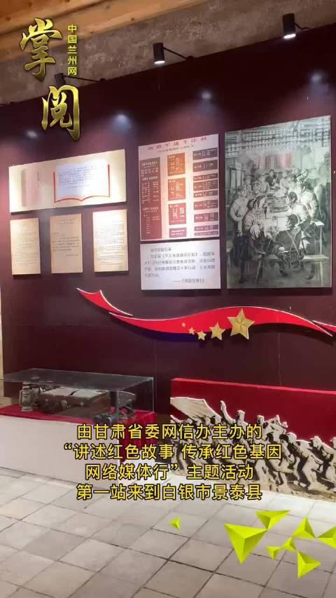 讲述红色故事传承红色基因 挖掘红色资源景泰县大力推进红色文