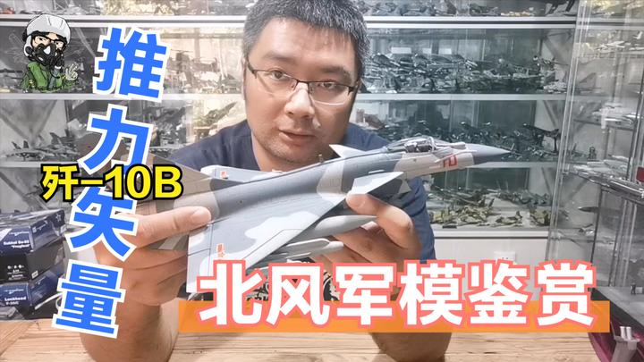 【北风军模鉴赏】之歼-10B推力矢量验证机