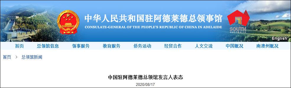 中国驻阿德莱德总领事馆官网截图