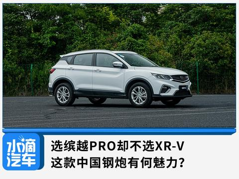 选缤越PRO却不选XR-V,这款中国钢炮有何魅力?