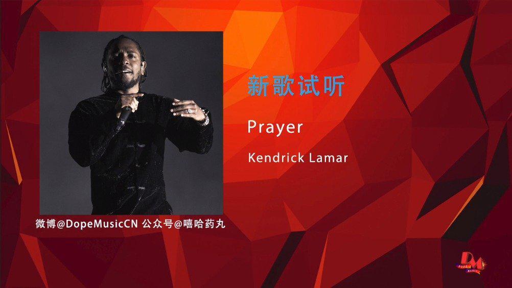 「」🌟Kendrick Lamar三首歌曲泄漏(文末有小福利) 你现在看不