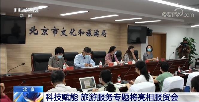 北京:科技赋能 旅游服务专题将亮相服贸会