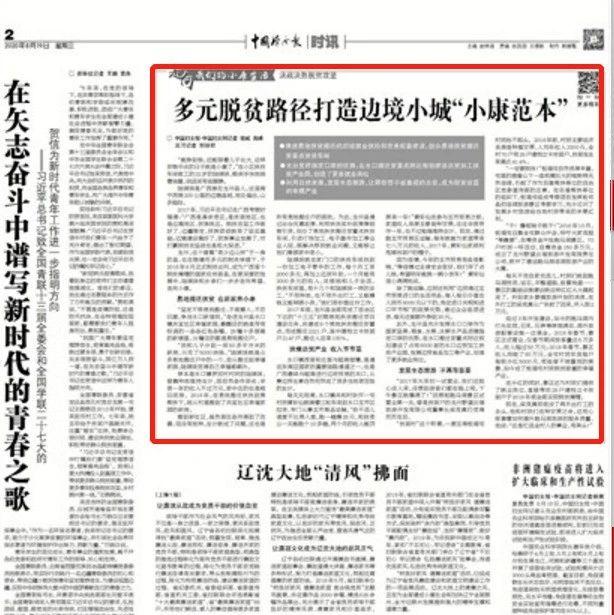 """多元脱贫路径打造边境小城""""小康范本""""   中国妇女报"""