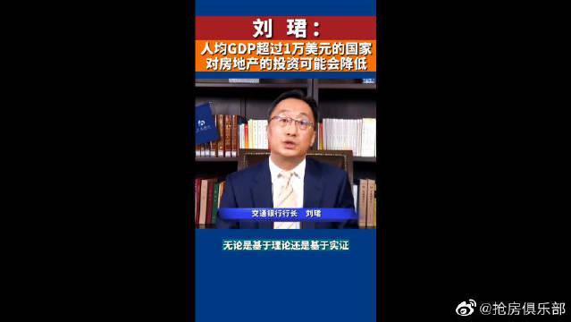 刘珺:人均GDP超过一万美元国家,对房地产的投资可能会降低