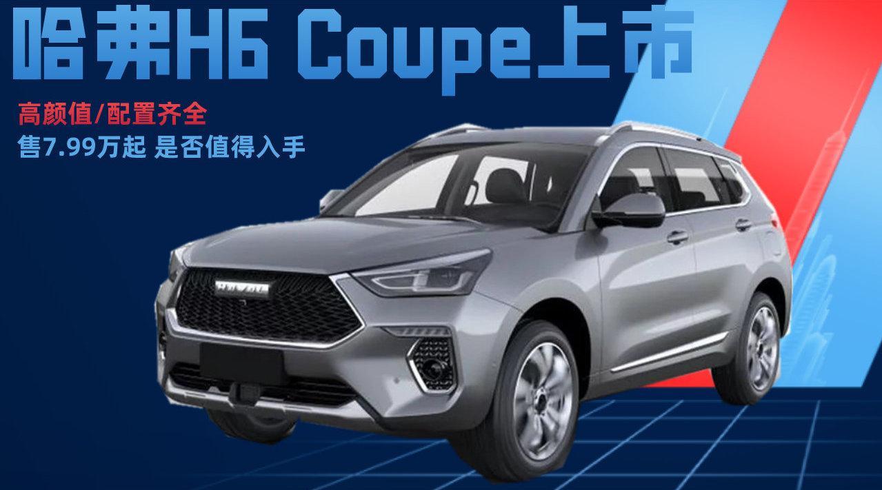 视频:配置齐全!哈弗H6 Coupe怎么样?不到8万的价格是否值得购买?