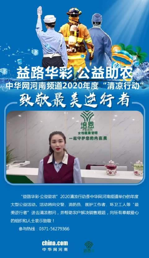 益路华彩 公益助农 河南培恩健康管理联合中华网河南频道 向最美