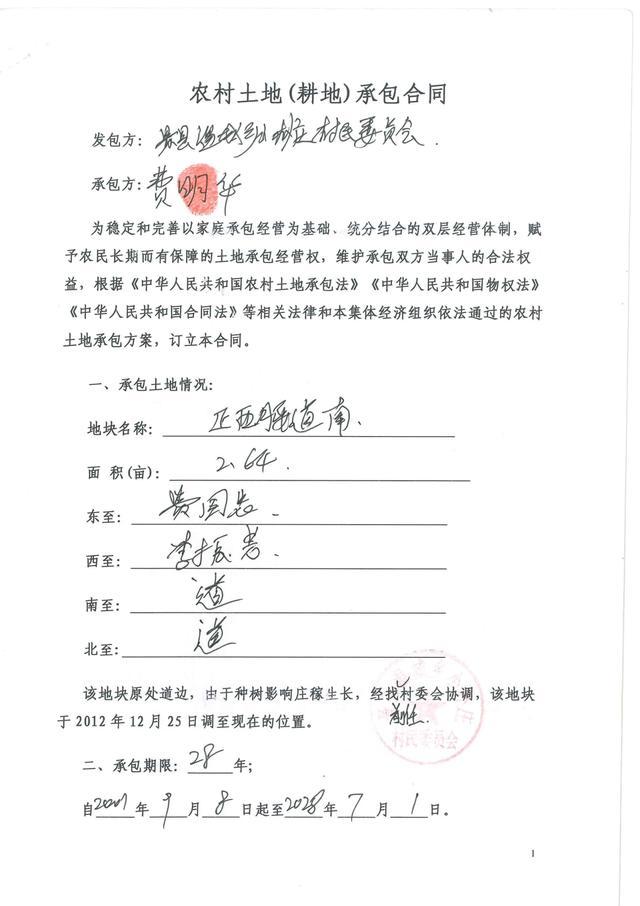 河北泾县:村民胜诉 等了三年却拿不到自
