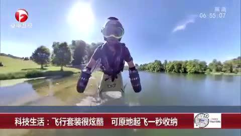 科技生活:飞行套装很炫酷  可原地起飞一秒收纳