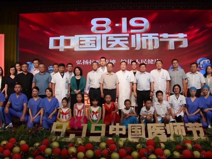 宁夏医科大学总医院举办中国医师节庆祝活动