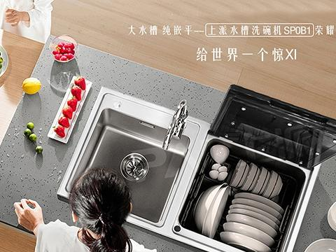 解决中国厨房三大痛点,上派适合家庭使用的水槽洗碗机诞生了