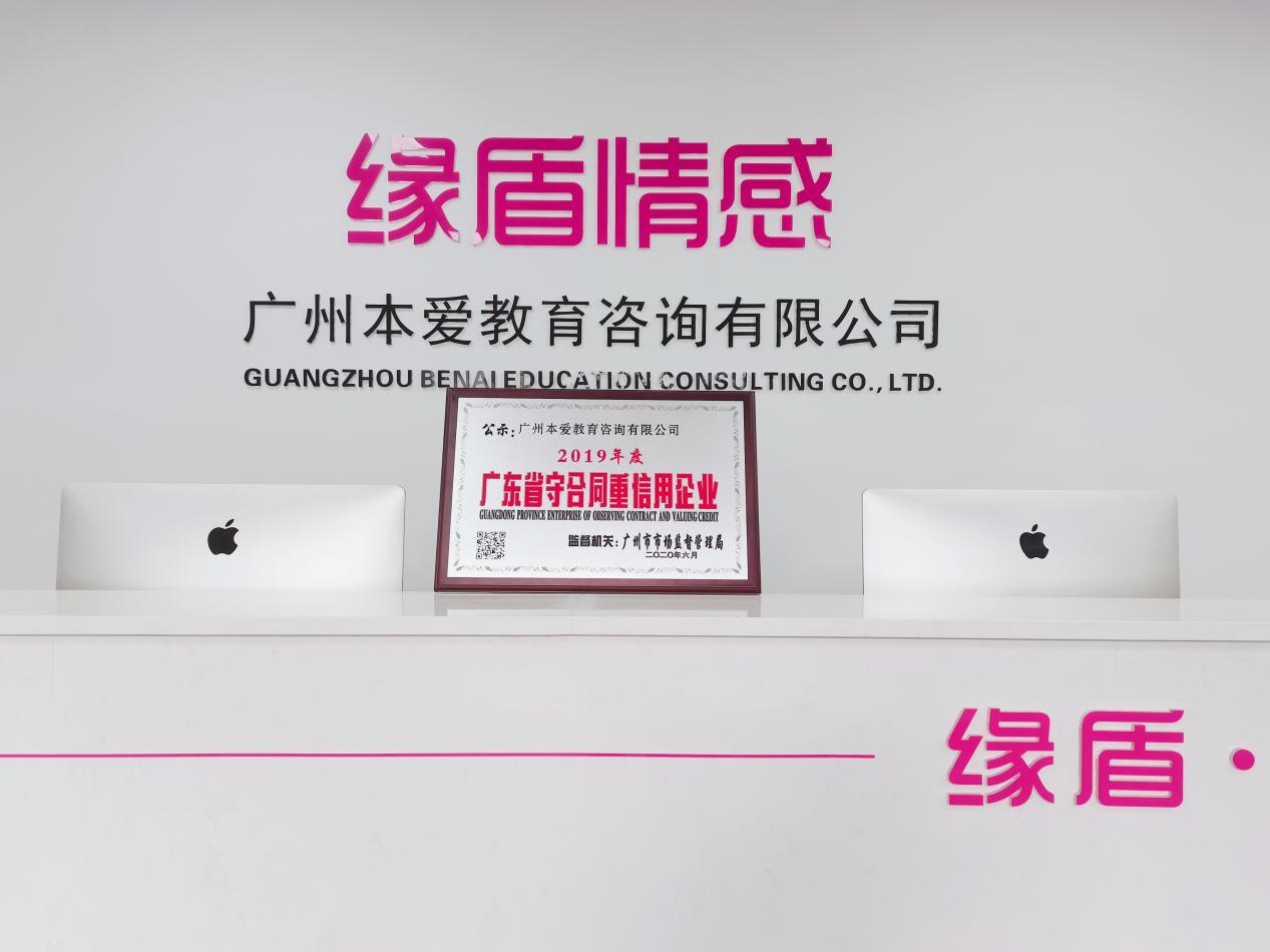 元敦情感旗下的广州贝奈教育咨询有限公司被评