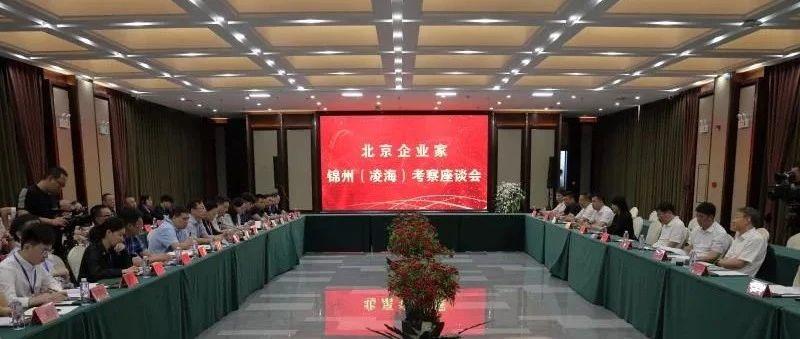 凌海市举办北京企业家锦州(凌海)考察座谈会