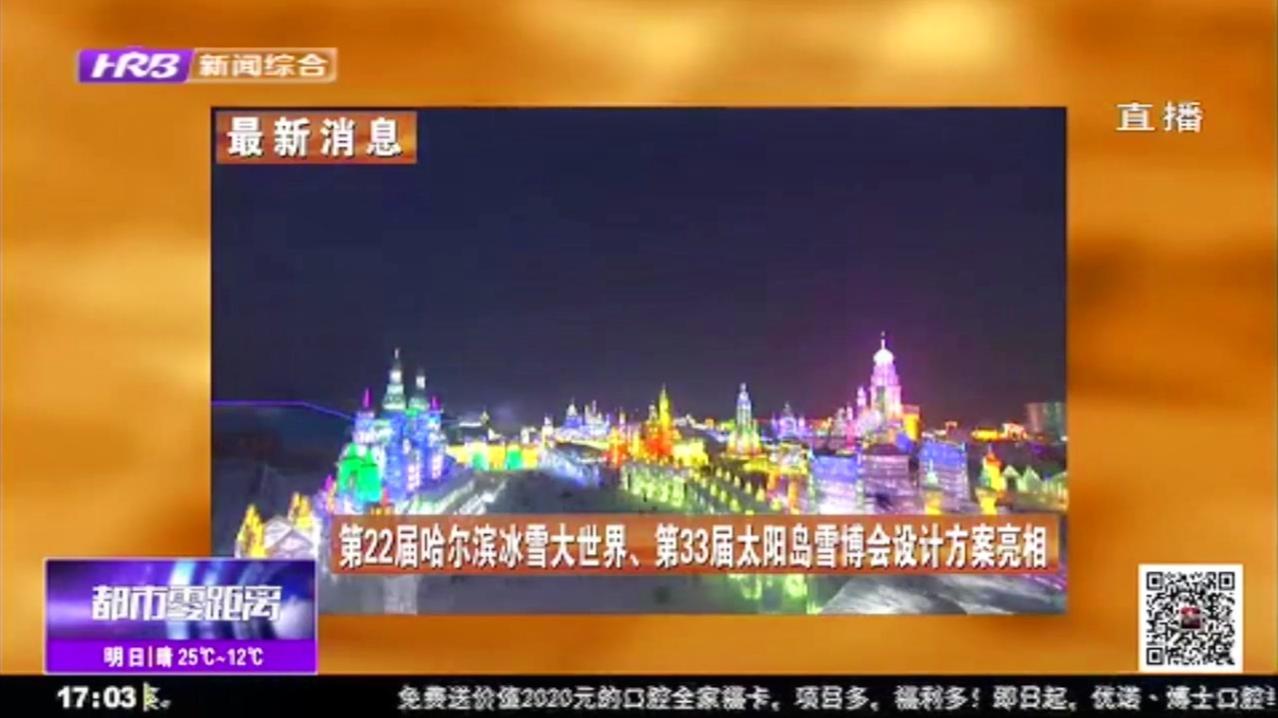 最新!第22届哈尔滨冰雪大世界、第33届太阳岛雪博会设计方案亮相