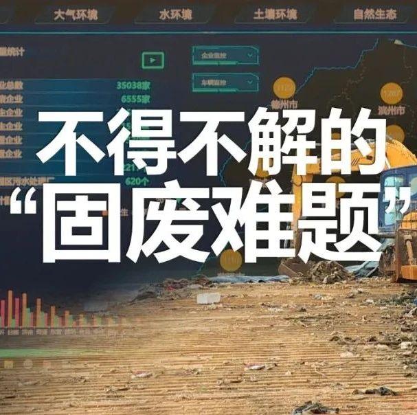 """【调查】垃圾围城?发电厂通通""""吃掉""""!"""