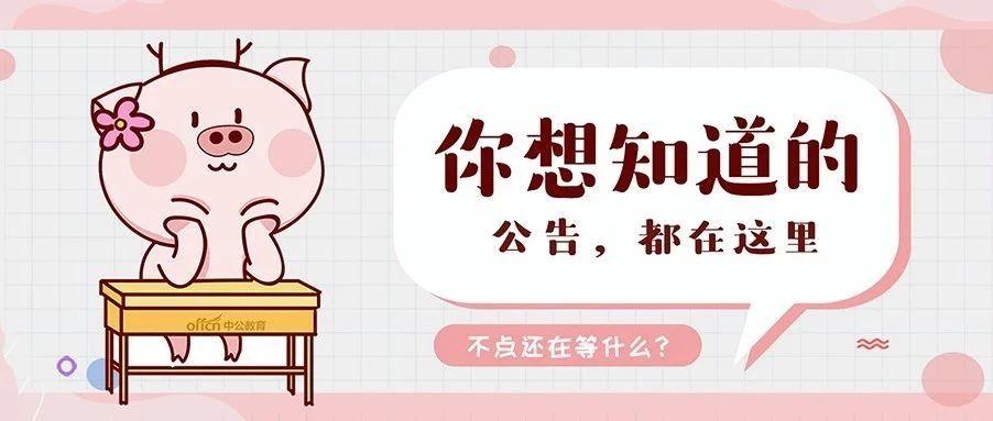 来了!2020年锦州市教育局面向各高校应届毕业生直招37人公告!