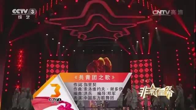 《共青团员之歌》,中国东方歌舞团2017年演出视频
