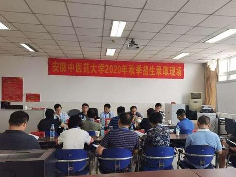 安徽中医药大学召开2020年秋季本科招生录取工作部署会议