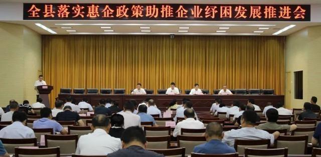 <strong>扶沟县召开落实惠企政策促进企业成长推</strong>