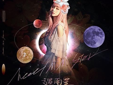 """李紫婷""""毕业""""首单《遇南星》 回应粉丝的期许与祝福"""