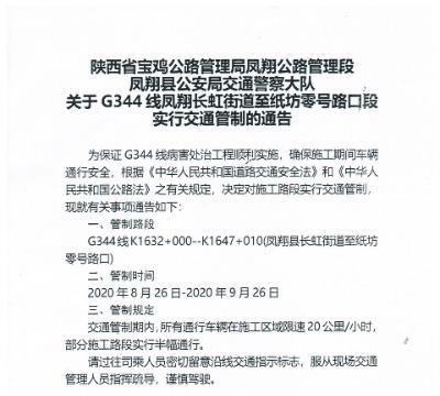 对G344凤翔县长虹街道至纸坊零号路口段的交通管制