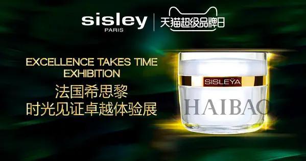Sisley法国希思黎时光见证卓越体验展开幕 携手郑希怡、金晨开启S节律生活新风尚