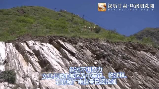 短视频丨文县县城主城区及中寨镇、临江镇、石坊镇广电信号已经抢