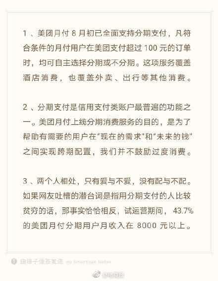 25日,美团月付被曝在七夕前夜紧急上线酒店分期免息服务