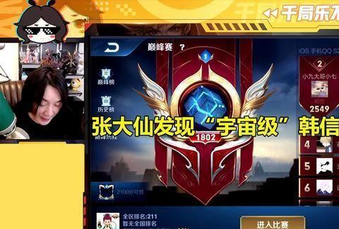 """张大仙发现""""宇宙级""""韩信,巅峰榜前10赫赫有名,看到ID头像笑了"""