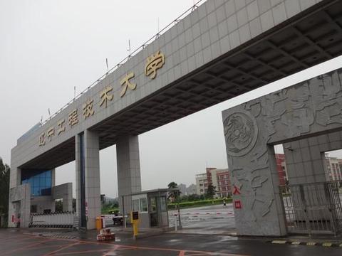 辽宁工程技术大学怎么样多少分能上?往年全国各省录取分数汇总