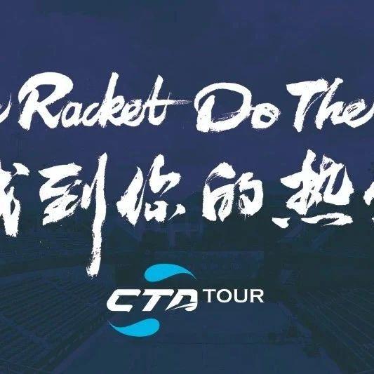 2020中国网球巡回赛CTA800日照站双打签表解析