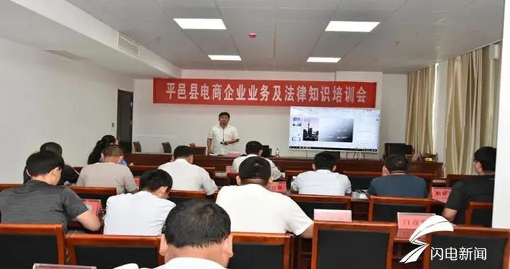临沂平邑县市场监督管理局组织开展《电子商务法》培训