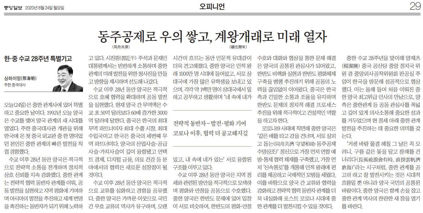 驻韩大使:两国互为最大留学来源国 达到百万人规模