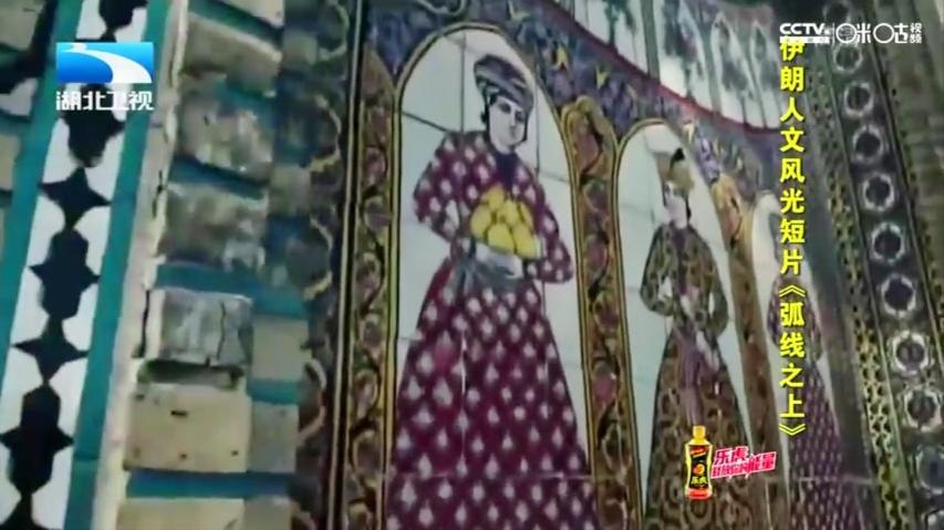 伊朗人文风光短片《弧线之上》