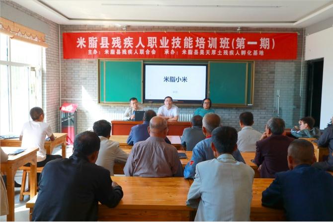 在米脂县举办的残疾人职业技术培训班