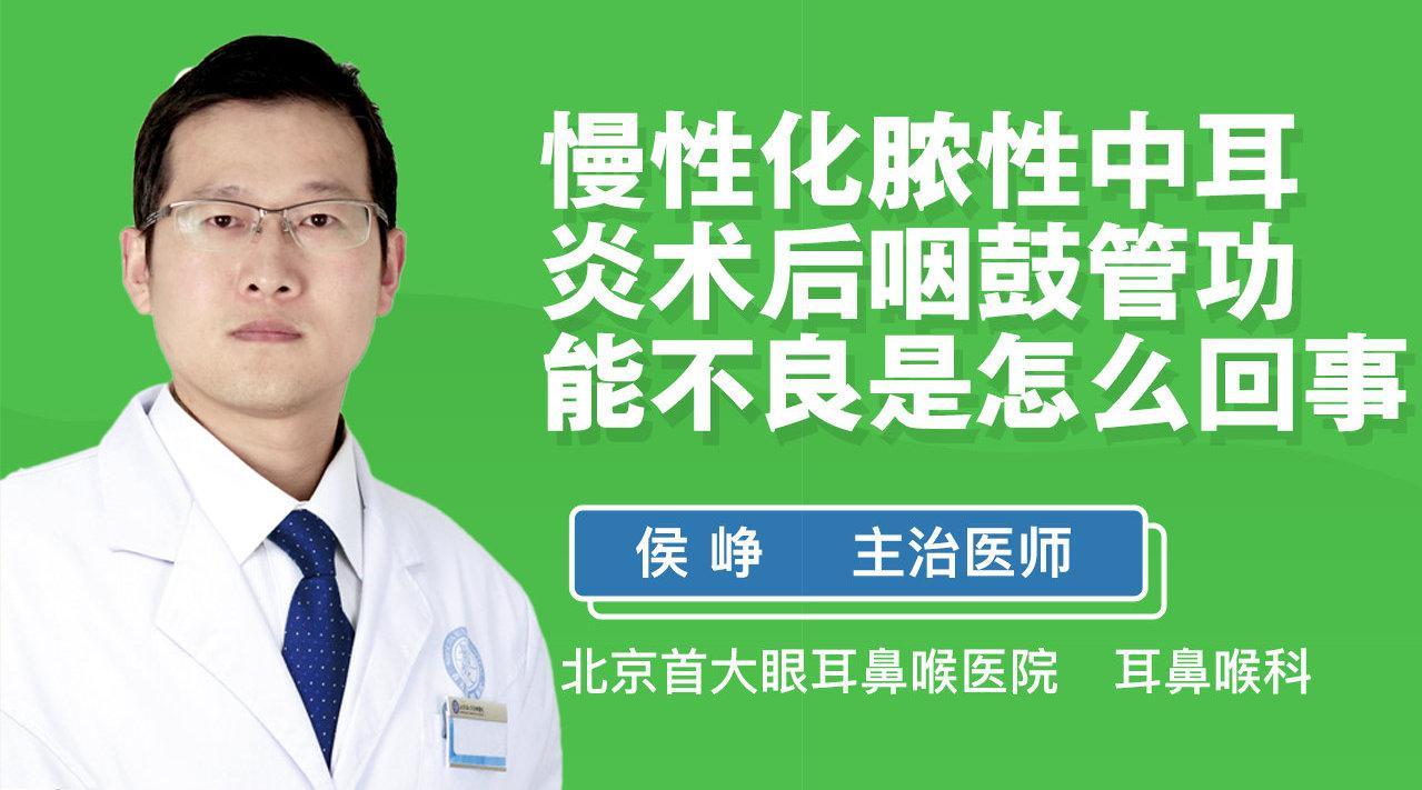 名医解读:慢性化脓性中耳炎术后咽鼓管功能不良是怎么回事