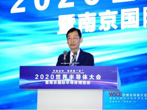 于燮康:2020年上半年我国集成电路产业仍保持快速增长