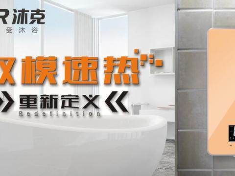 沐克双模热水器一线品牌,颠覆速热行业的电热水器