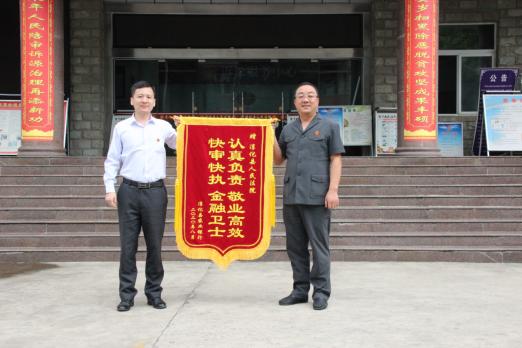 陕西咸阳春华法院:举旗感谢诉前调整高效
