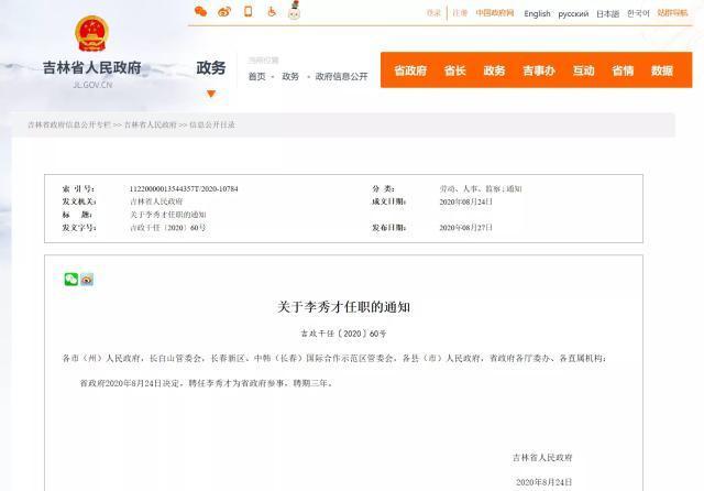 吉林省人民政府公布关于李秀才任职的通知