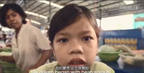 泰国育儿短片《豆芽引发的梦想》:教育孩子不只是金钱的投入
