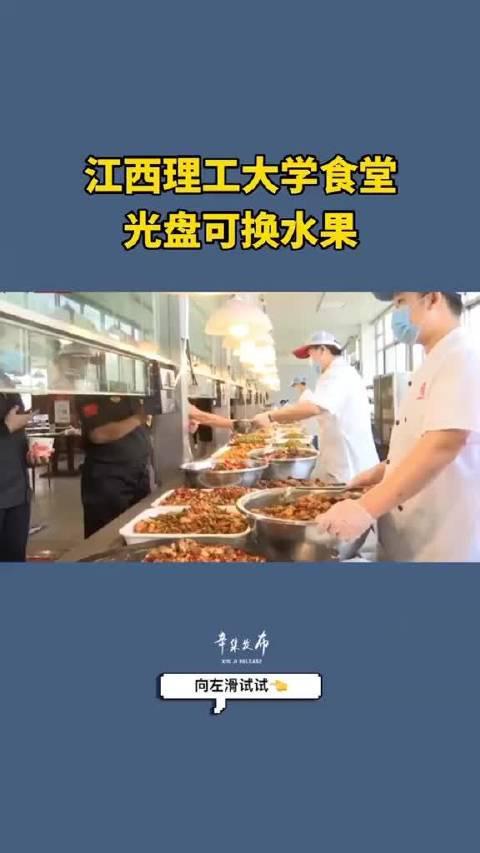 江西理工大学校园食堂通过光盘换水果行动……