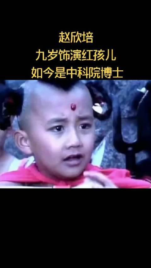 赵欣培,九岁饰演红孩儿如今是中科院 博士