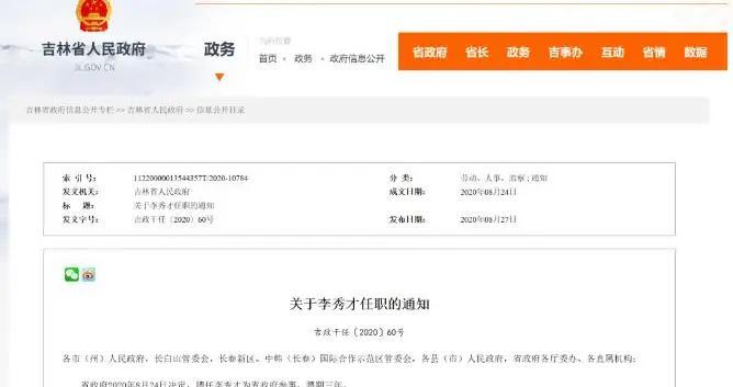 吉林省人民政府关于李秀才任职的通知