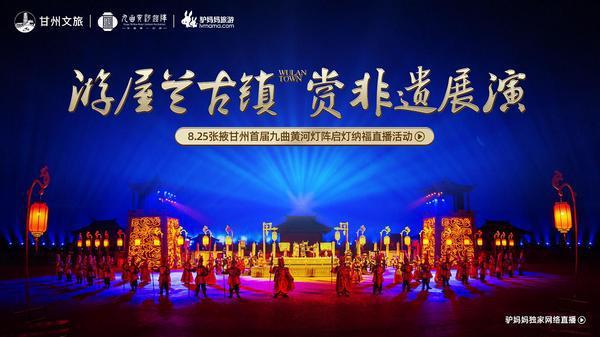 张掖甘州第一个九曲黄河