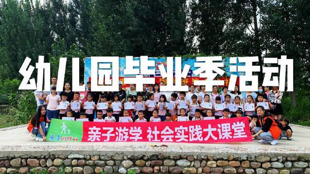 2020年8月22日, 世纪伟才幼儿园在井陉豌豆农庄举行毕业季活动……