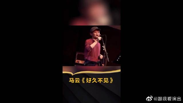 2016云栖音乐节现场,马云唱《好久不见》……