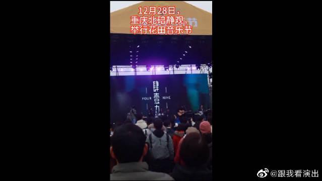 在重庆北碚静观举行的花田音乐节。四组原创组合带来精彩表演……