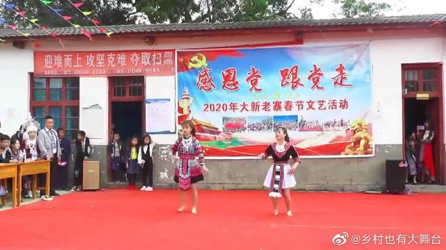东瓜林大新老寨感恩文艺活动苗族舞蹈