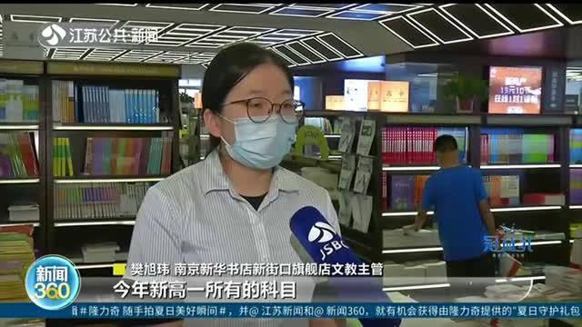 南京书店热度攀升 中小学教辅用书抢手