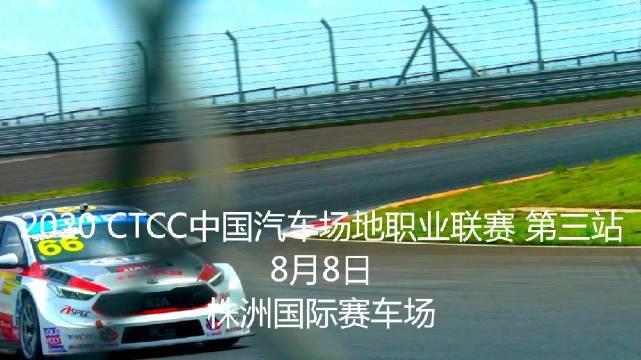 2020年CTCC中国汽车场地职业联赛东风悦达起亚车队R3株洲站赛后精